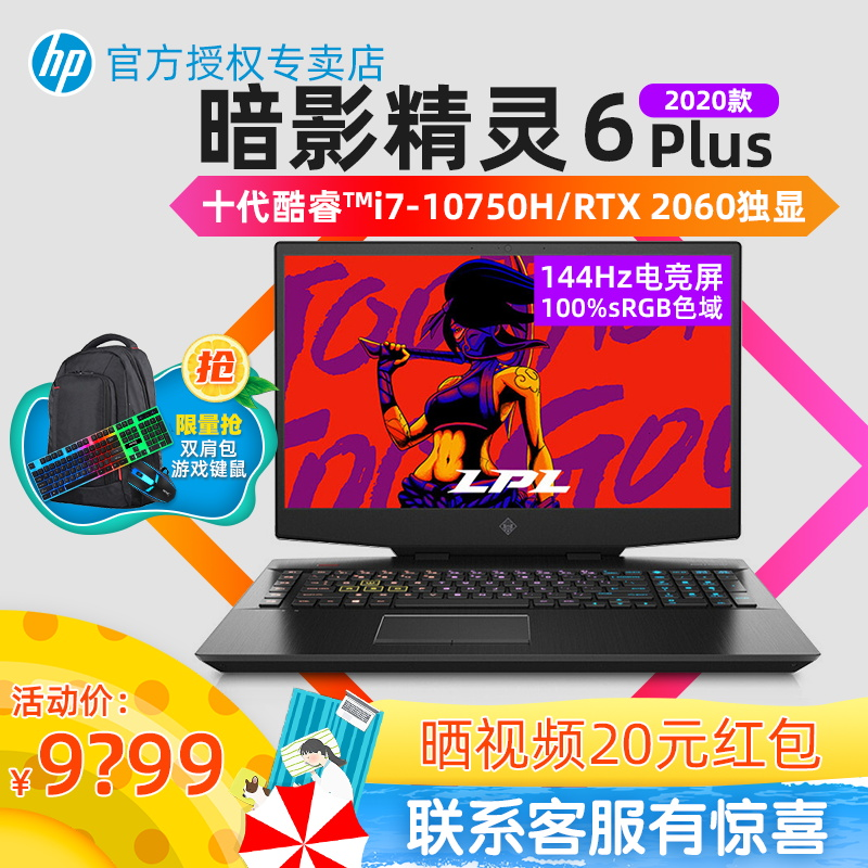 HP/惠普 暗影精灵6plus 十代酷睿i7-10750H/16G/RTX2080 8G独显游戏笔记本电脑144hz电竞屏官方旗舰店官网