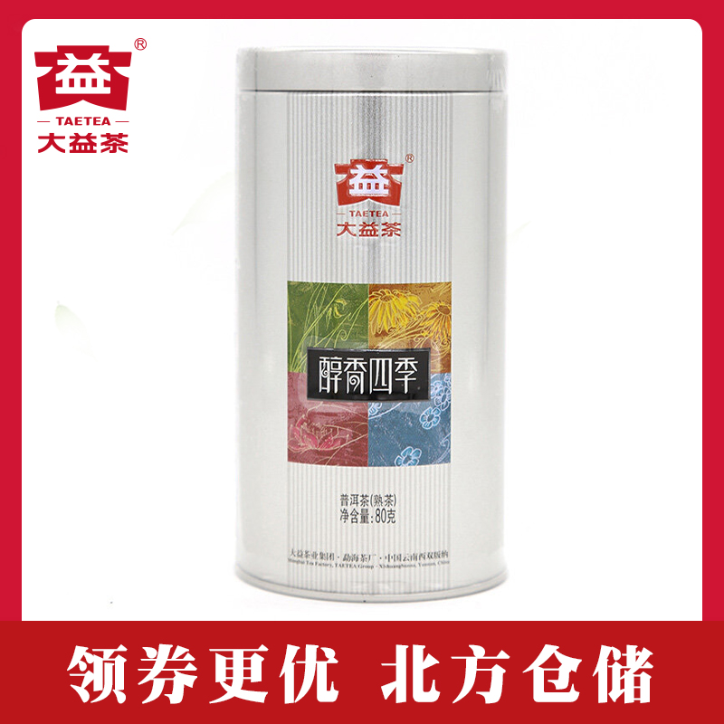 Dayi Puer ripe tea, mellow and fragrant, four seasons loose tea, 80 g / can, 2 cans, commodity coupon, good price
