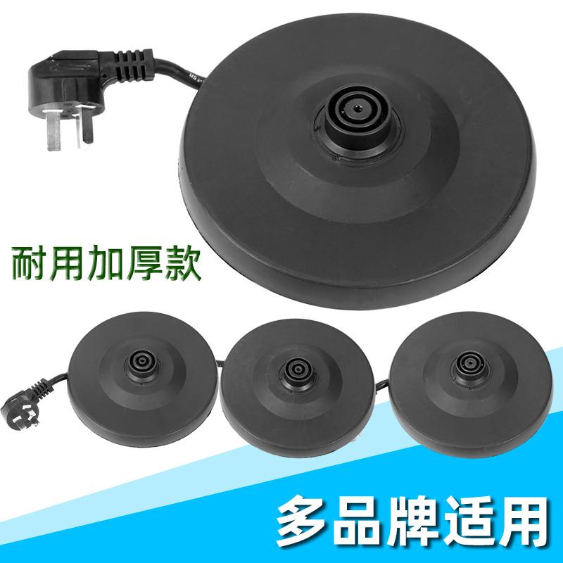 大功率电热水壶底座烧水壶配件加厚高品质底盘带线杂牌通用专用
