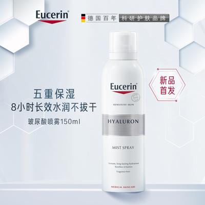 EUCERIN/优色林玻尿酸喷雾补水保湿定妆护肤妆前化妆水150ml