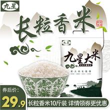【4.9分】【九星】东北大米长粒香米10斤