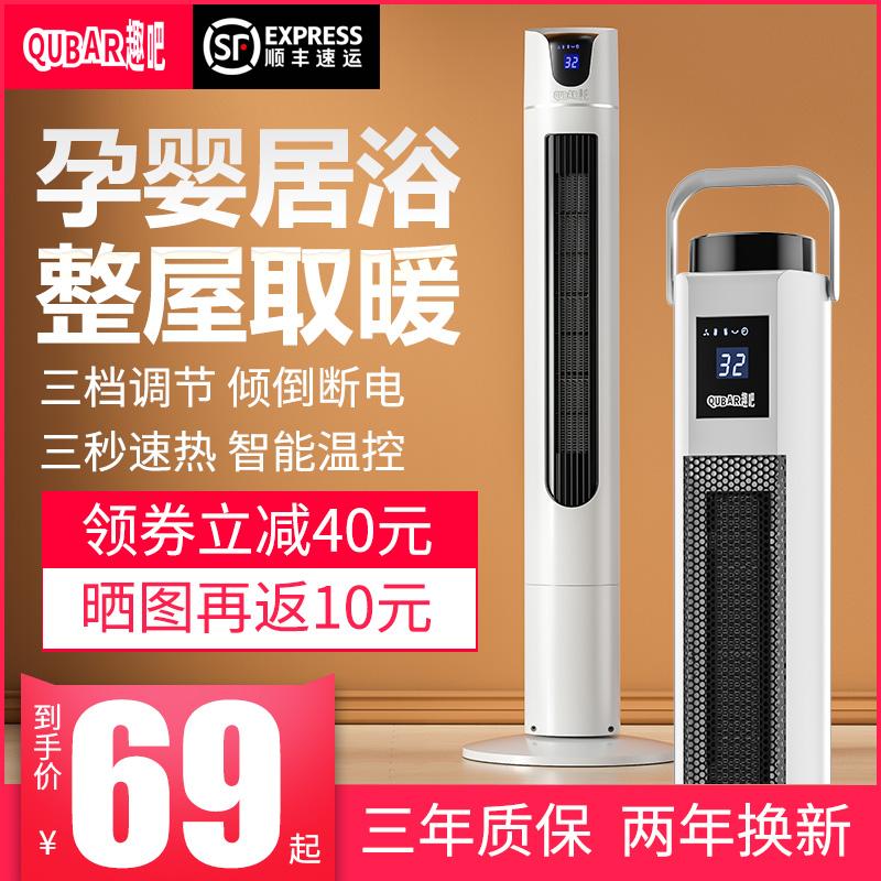 趣吧取暖器家用省电节能全屋速热风电暖气卧室小型浴室暖风机立式