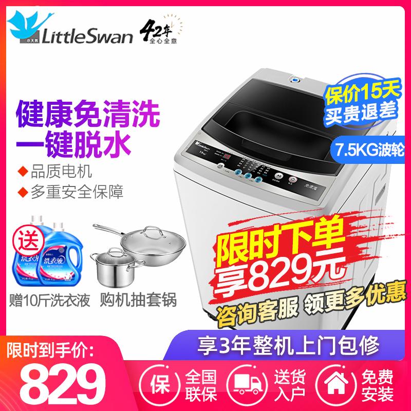 小天鹅官方7.5公斤kg智能8洗衣机