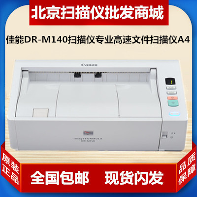 Canon dr-m140 scanner A4 paper feed type continuous high-speed scanning high-definition color automatic double-sided