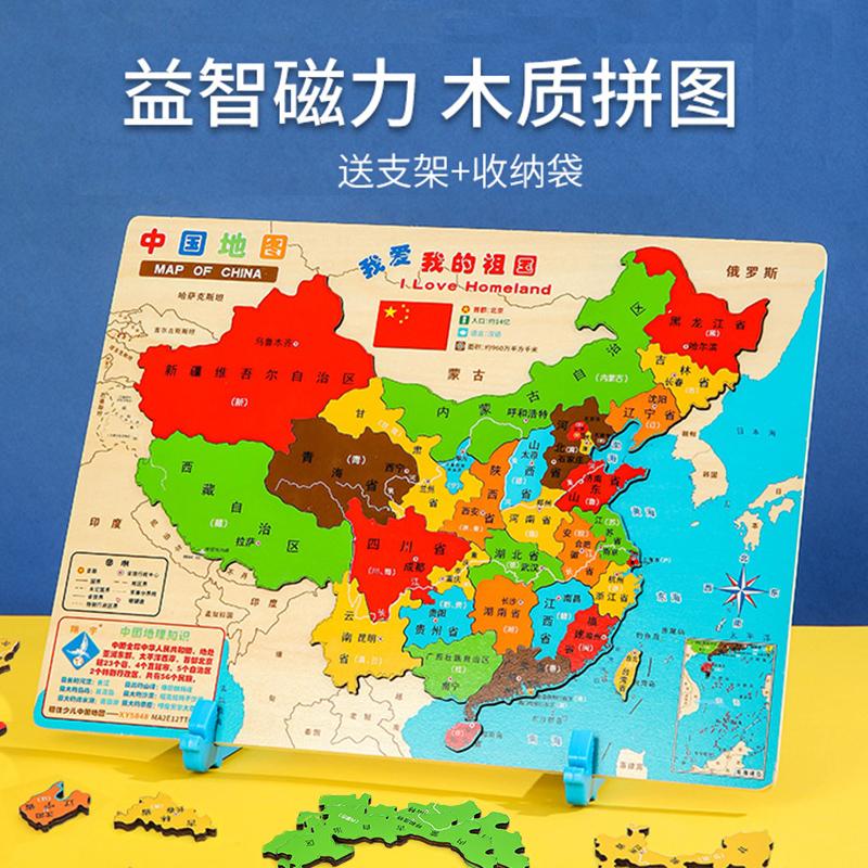 磁性中国地图拼图世界磁力木质儿童益智玩具女孩3-6岁5初中小学生