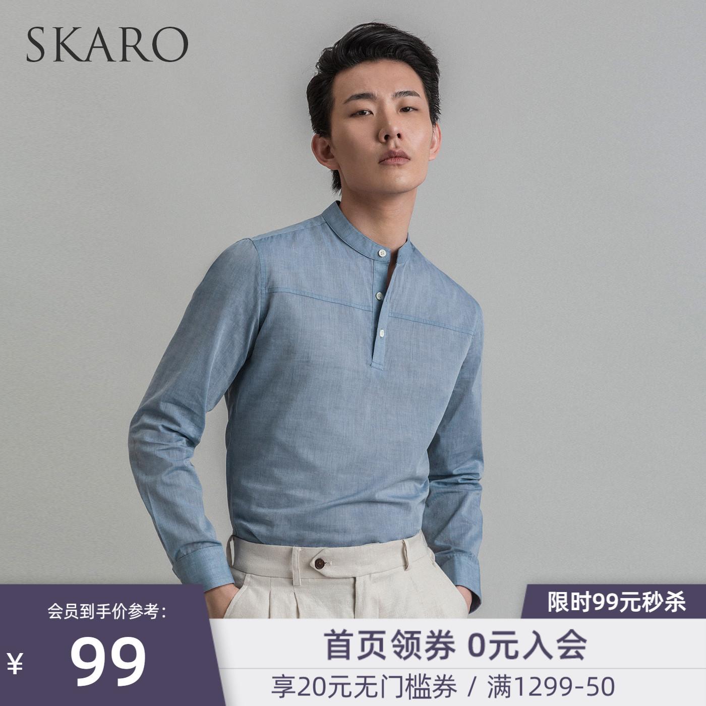 ThomWills男装SKARO男士立领衬衫纯棉透气休闲修身长袖亨利领衬衣