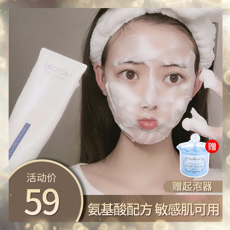 韩国荷诺益生菌氨基酸洗面奶温和泡沫清洁控油保湿李同学美妆店