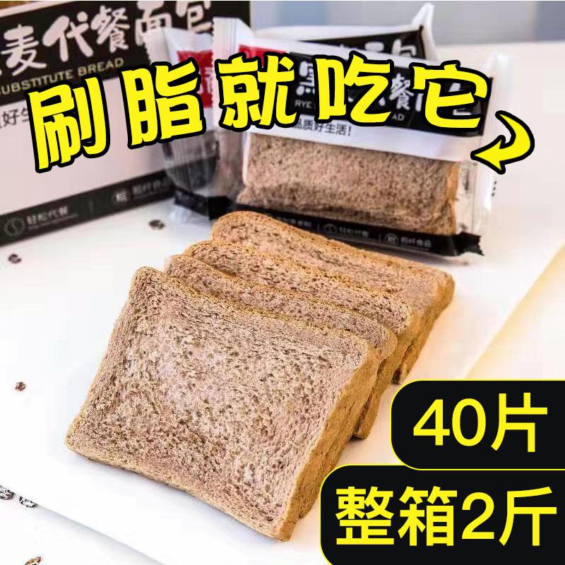 黑麥全麥面包 低0無糖精脂肪熱量代餐整箱早餐健身粗糧吐司零食品