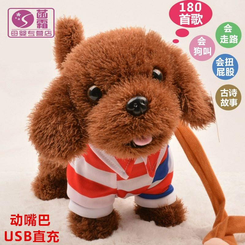 儿童的电动牵绳毛绒玩具走路小狗会唱歌会叫电子机器仿真泰迪狗狗,可领取1元天猫优惠券