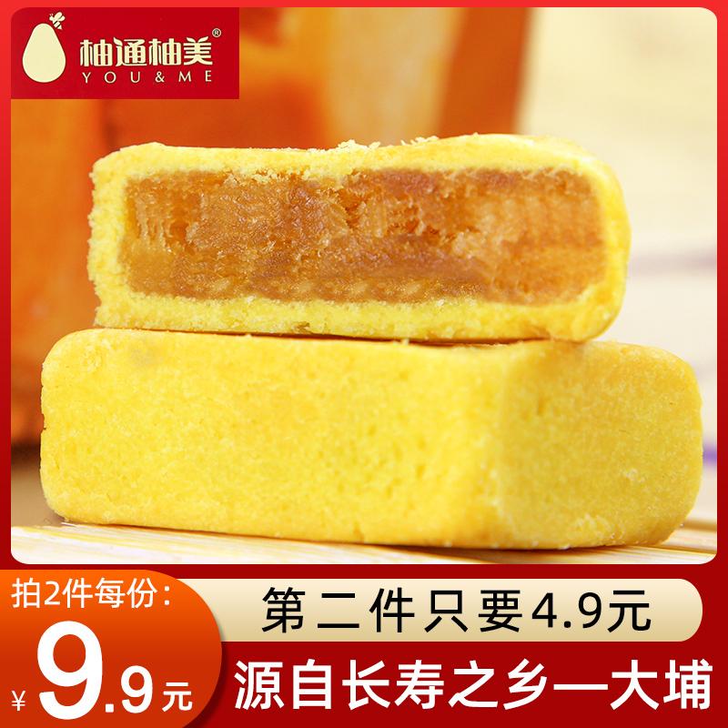 柚通柚美柚子酥下午茶小点心糕点零食单独包装网红饼广东梅州特产