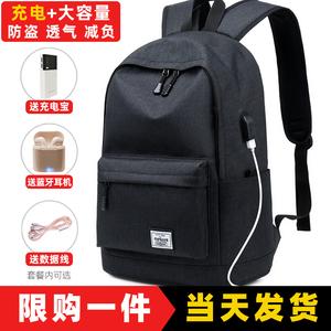 背包男士双肩包大容量旅行电脑包时尚潮流高中初中生女大学生书包