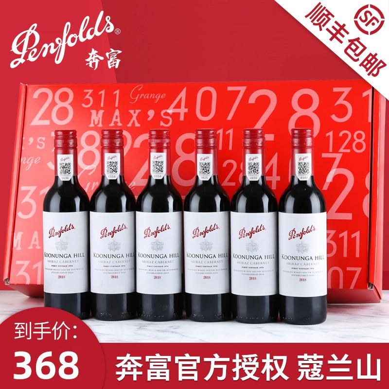 【奔富官方专卖店】澳洲进口红酒蔻/寇兰山干红葡萄酒小瓶375mlx6