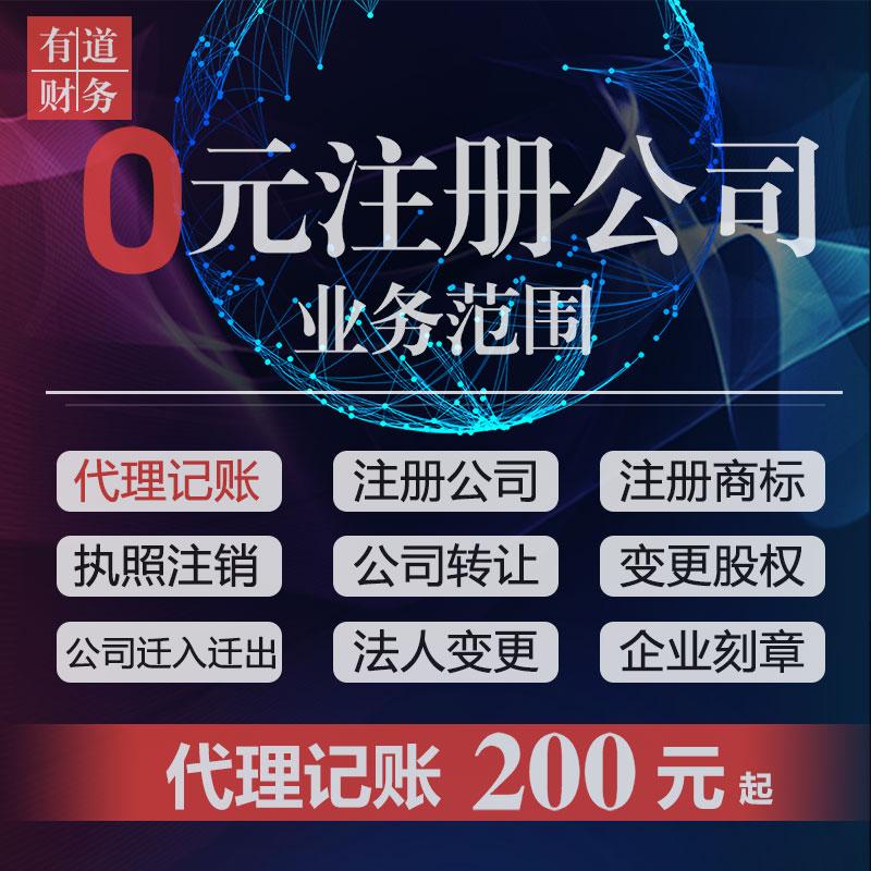 浙江金华义乌东阳横店工商营业执照代理记帐报税注销变更注册公司