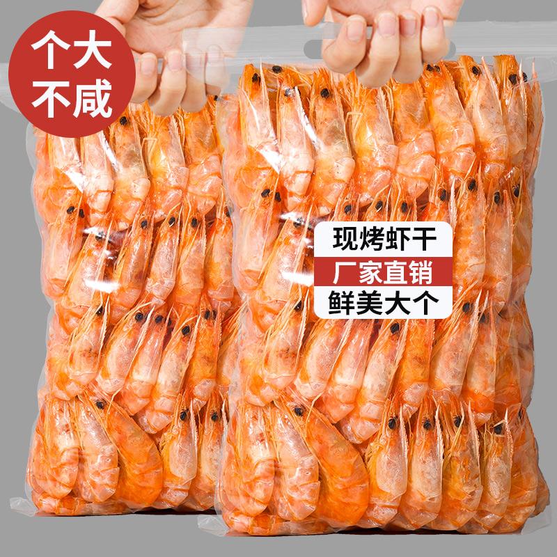 即食大号对虾炭烤网红零食香烤虾干