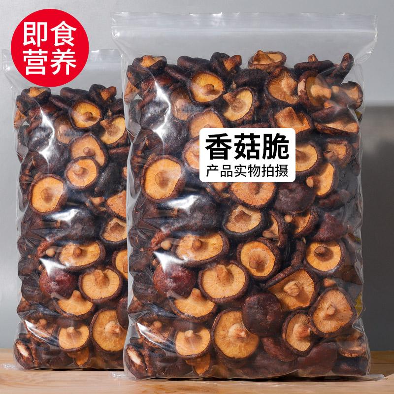 香菇干零食即食蔬菜干脱水香菇脆片蘑菇干500g果蔬脆儿童特产小吃