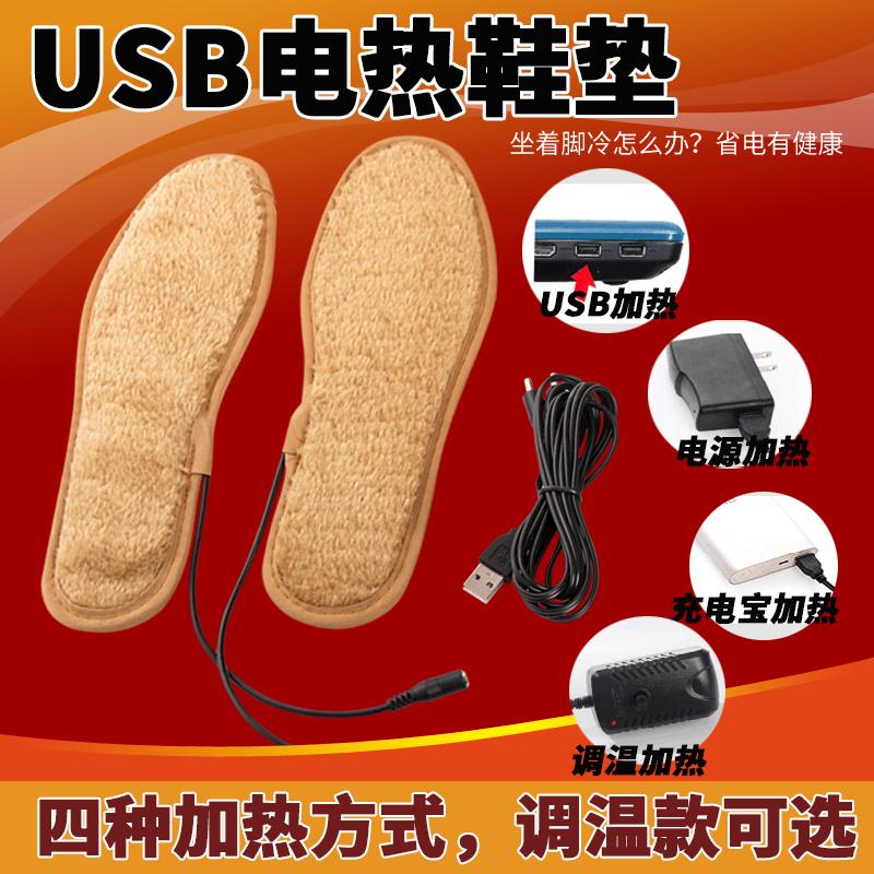 兴恩 充电加热鞋垫USB电热鞋垫发热电暖鞋垫男女冬保暖脚宝可行走