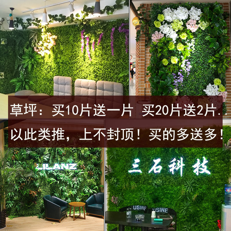 Simulation plant wall artificial lawn artificial carpet artificial grass home decoration simulation wall green plant