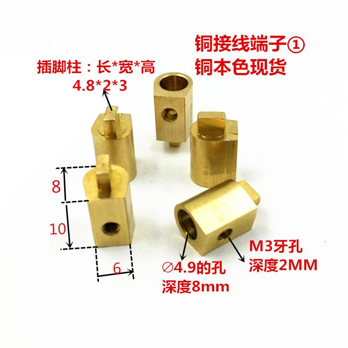 厂销半圆接线铜柱马蹄形四方焊接铜端子PCB开关电源接线柱M3现货