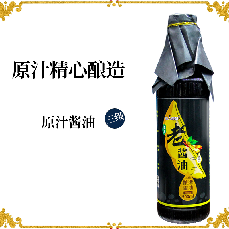 Craftsmans old dads three-stage 500ml healthy soy sauce brewed by ancient method