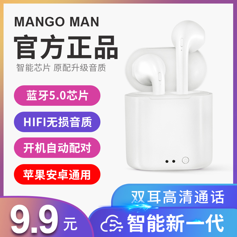 (用7.1元券)真无线蓝牙耳机Air双耳运动跑步适用于苹果oppo华为vivo芒果人