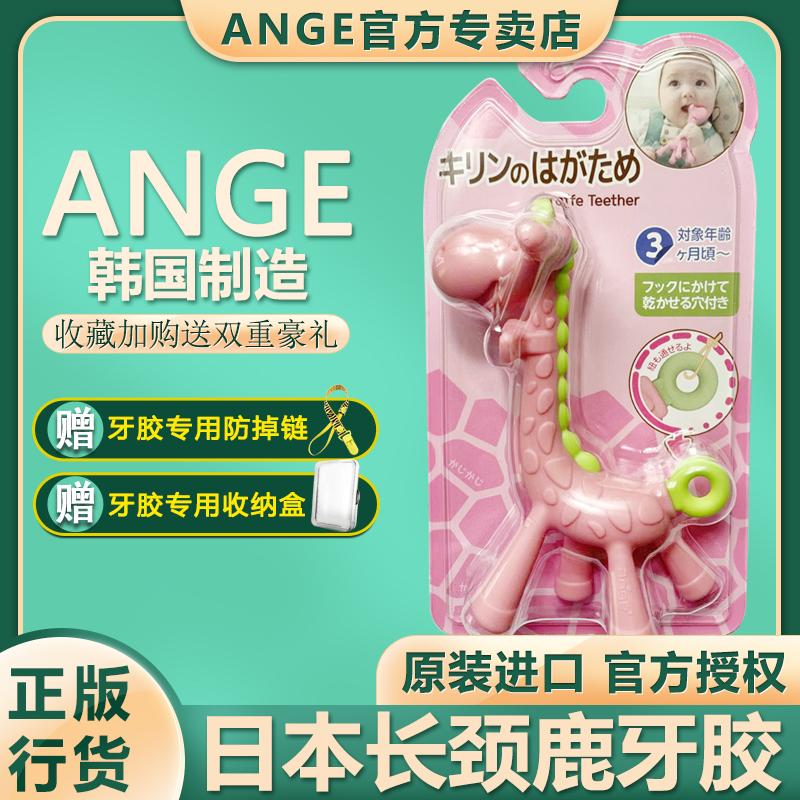 进口婴儿长颈鹿牙胶宝宝无毒硅胶磨牙棒可水煮咬咬胶玩具牙胶