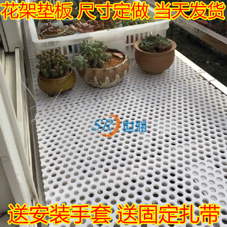 Plastic punching plate mesh plastic perforated plate with hole plastic PP plate PP plastic perforated plate anti theft window frame base plate