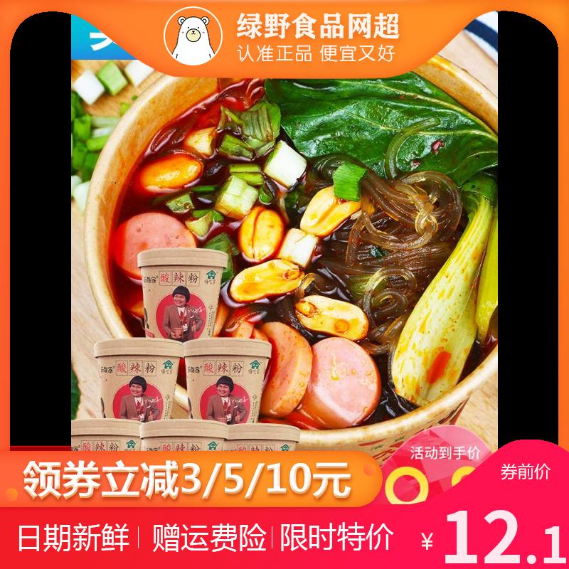 嗨吃家酸辣粉143g /桶装网红米粉(非品牌)