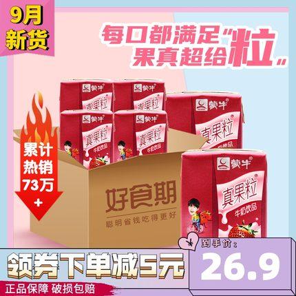 百亿补贴9月蒙牛小真果粒mini小包饮料125ml*20盒装草莓风味牛奶