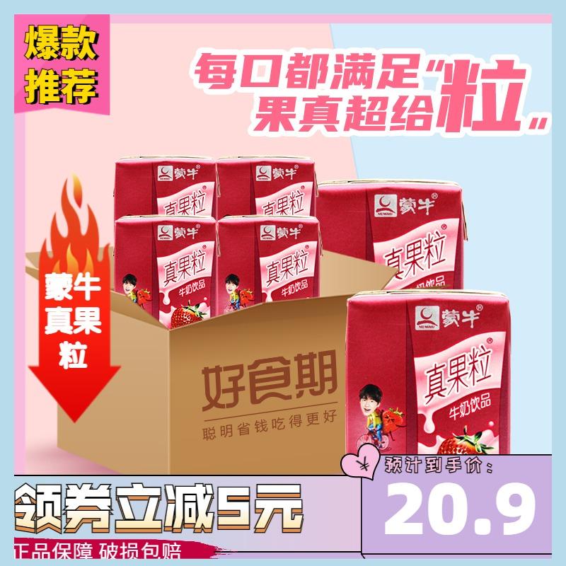 蒙牛真果粒125ml*20盒装草莓真果粒酸奶儿童早餐奶牛奶优酸乳整箱