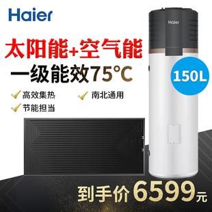 海尔太空能热泵热水器电加热一体家用265升200L150空气能太阳能品牌