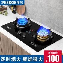 半球煤气灶双灶家用台式嵌入式天然气液化气炉具天燃气灶节能猛火