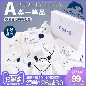初生婴儿衣服套盒纯棉套装新生儿礼盒夏季薄款刚出生宝宝用品大全
