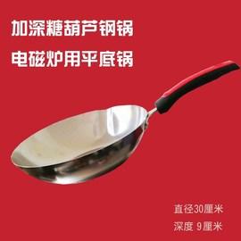 沾糖葫芦专用锅 商用大号冰糖葫芦熬糖锅电磁炉煤气灶均可使用