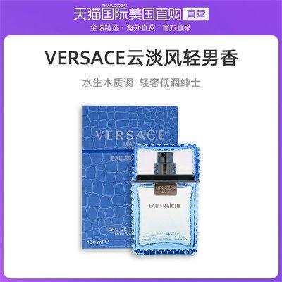 美国直邮Versace范思哲云淡风轻绅情男士香水5/30/100/200ml持久