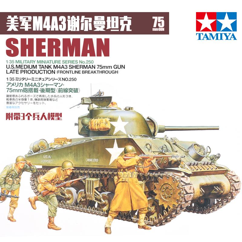 锐界模型 田宫模型军事拼装 美军M4A3谢尔曼坦克附兵人1/35 35250