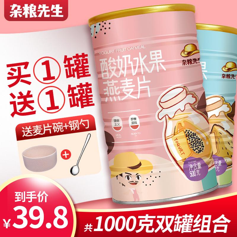 杂粮先生混合酸奶果粒水果坚果燕麦片早餐食品速食代餐学生饱腹