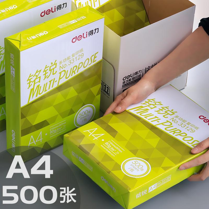 得力佳宣打印復印紙a4紙整箱a試紙四白色70g80g白紙一包500張銘銳