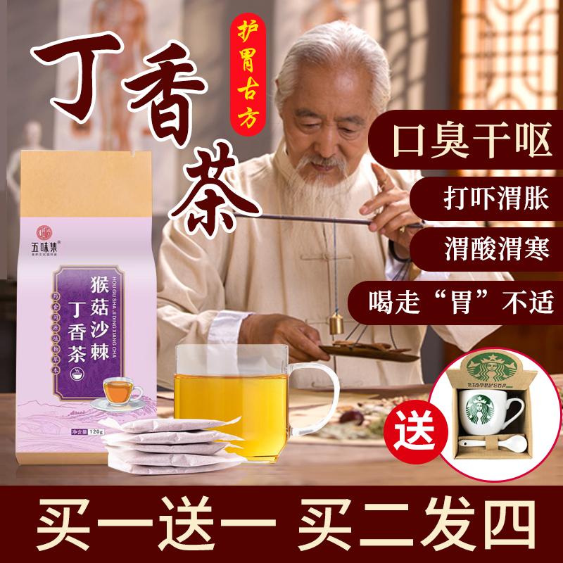 丁香茶猴頭菇沙棘茶養陳皮胃丁香茶調理腸胃去口臭養生花茶包組合