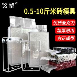加厚米砖模具1斤2斤5斤十斤大米杂粮包装盒亚克力真空米砖袋模具
