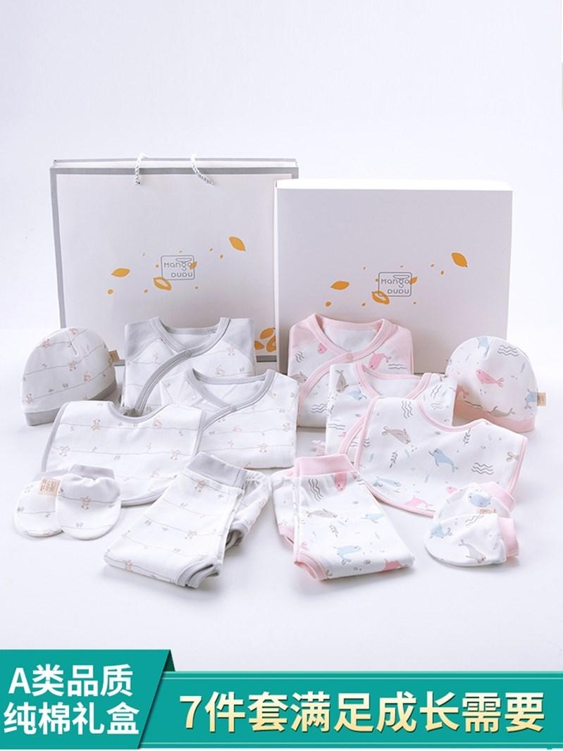新生儿婴幼儿套装礼盒宝宝用品衣服满月母婴礼物送礼高档100%纯棉
