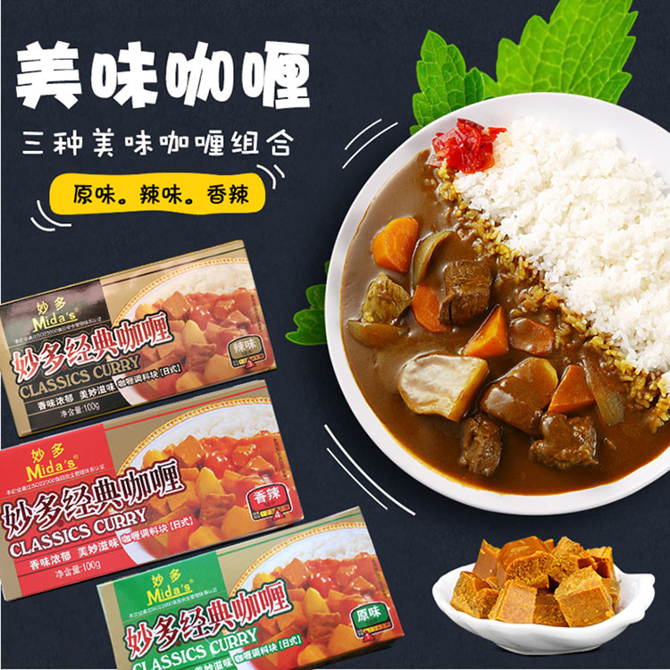 Miaodo curry block original flavor spicy 100g * 3 boxes of curry block Japanese curry seasoning curry rice curry chicken