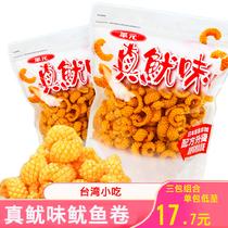 3包*200g正品台湾进口零食华元真鱿优味鱿鱼卷膨化食品大袋装优味
