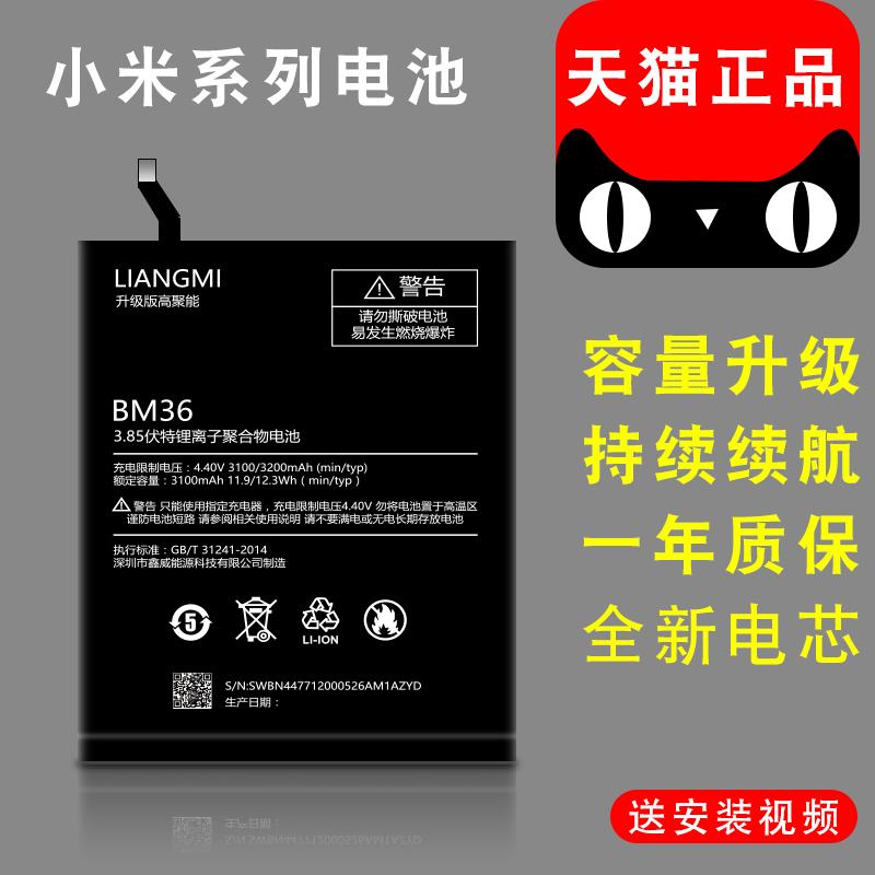 超大容量小米6电池5/note3大容量8/5s/4C/NOTE4x顶配版max2/Mix2s红米pro正品note5a/5splus手机4A4x4S续行3s
