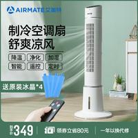 艾美特空调扇冷风机家用制冷器风扇小型水空调宿舍迷你立式冷气机