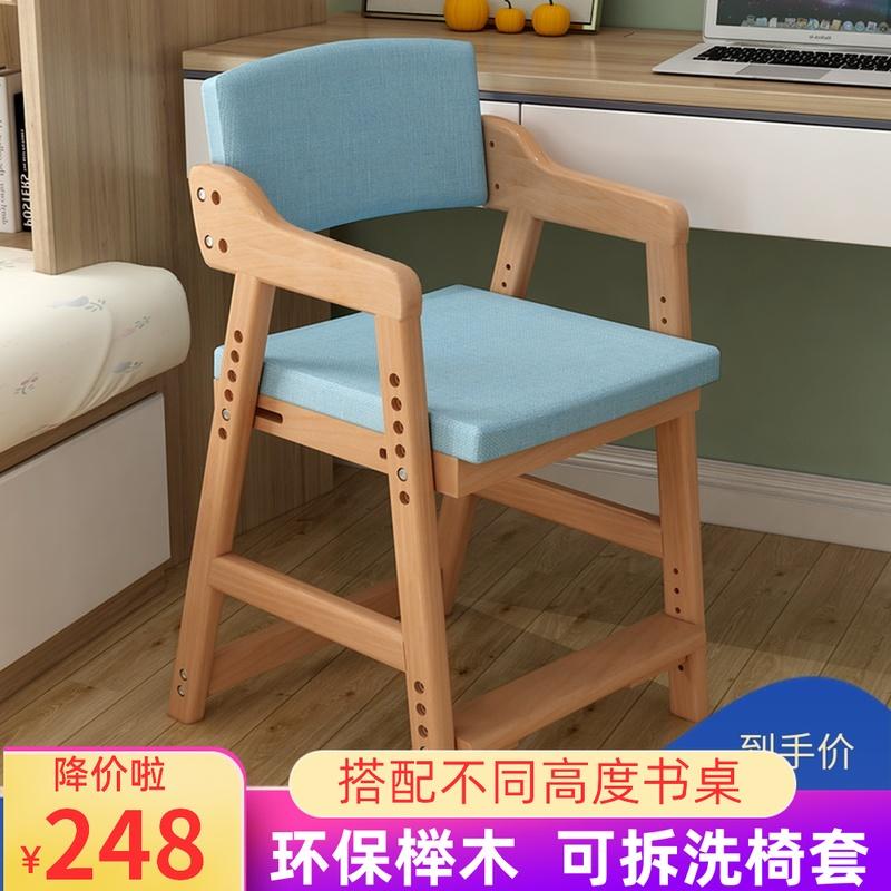 实木儿童椅可调节升降写字书桌椅家用座椅学生学习椅餐椅靠背椅子