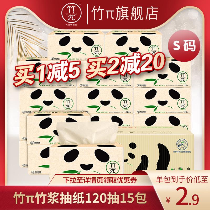 心相印抽纸竹派竹π抽纸本色纸巾家用抽纸竹浆纸抽15包整箱批发 - 封面