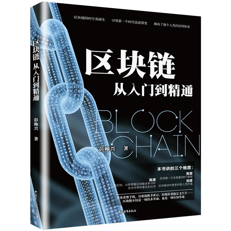 区块链从入门到精通 彭帅兴  生态虚拟货币区块链书籍金融投资监管重新定义未来商业生态 经济 国内贸易经济