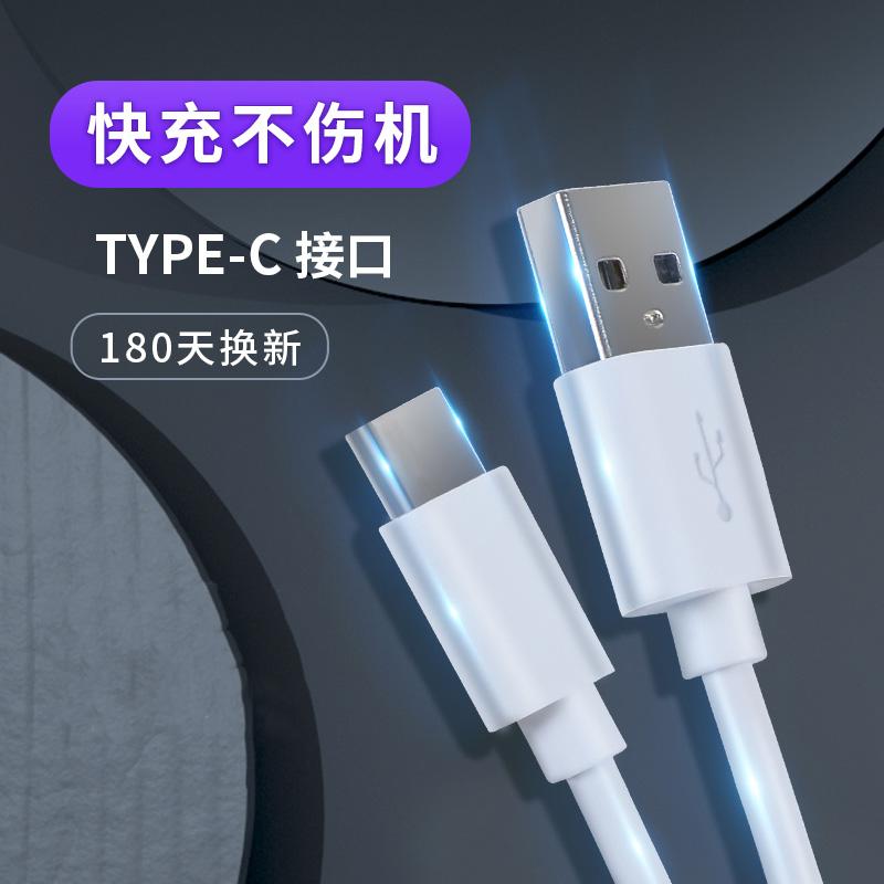 松品vivo3a数据线 type-c快充适用于华为快充数据线加长p30小米手机电源线闪充USB充电器