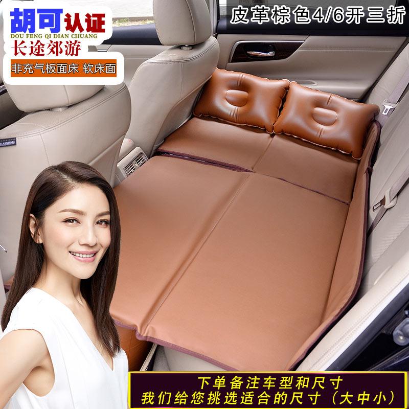 热销0件正品保证汽车充气床轿车后排车载SUV旅行床通用款车上睡觉神器内后座床垫