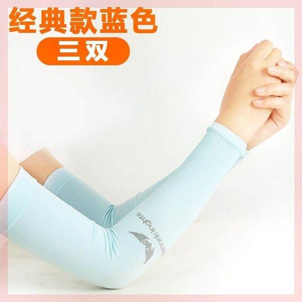 护手手套袖套手臂套防晒冰丝防晒袖套开车夏季运动护臂套袖薄冰肉